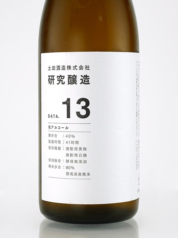土田 研究醸造 Data.13 720ml ※クール便推奨