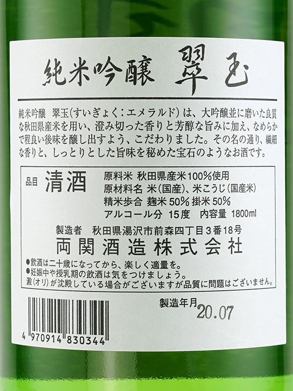 翠玉 純米吟醸 火入 1800ml ※クール便推奨