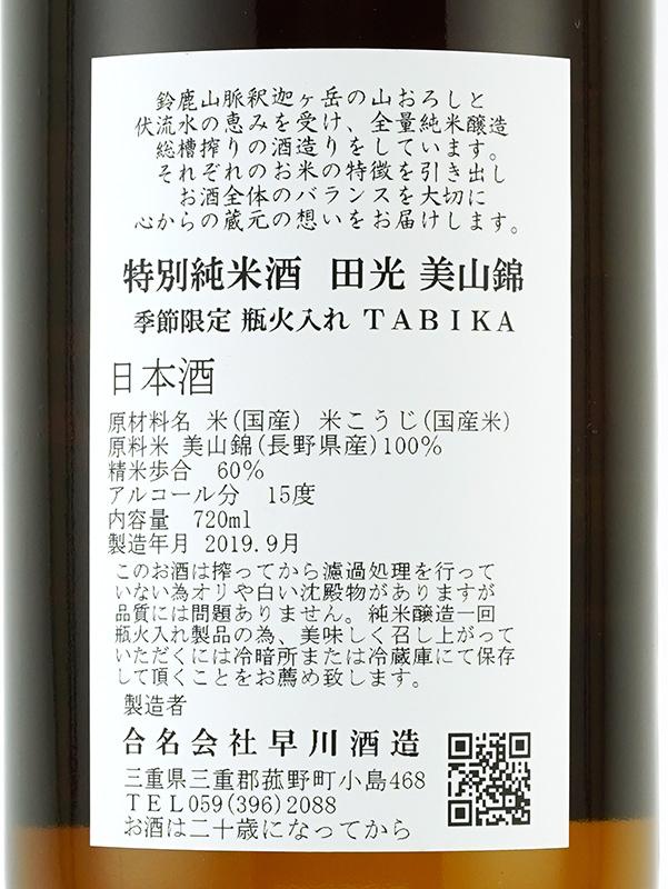 田光 特別純米 美山錦 秋限定 720ml