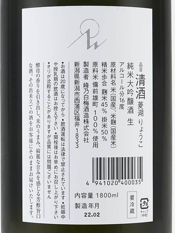 菱湖 純米大吟醸 備前雄町 生 1800ml ※クール便推奨