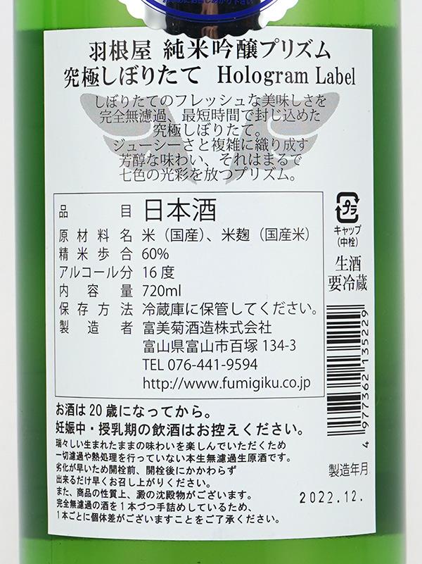 羽根屋 純吟 プリズム 究極しぼりたて PRISM Hologram Label 720ml ※クール便推奨