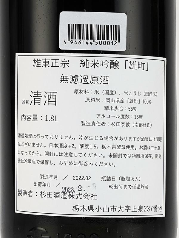 雄東正宗 純米吟醸 原酒 雄町 1800ml