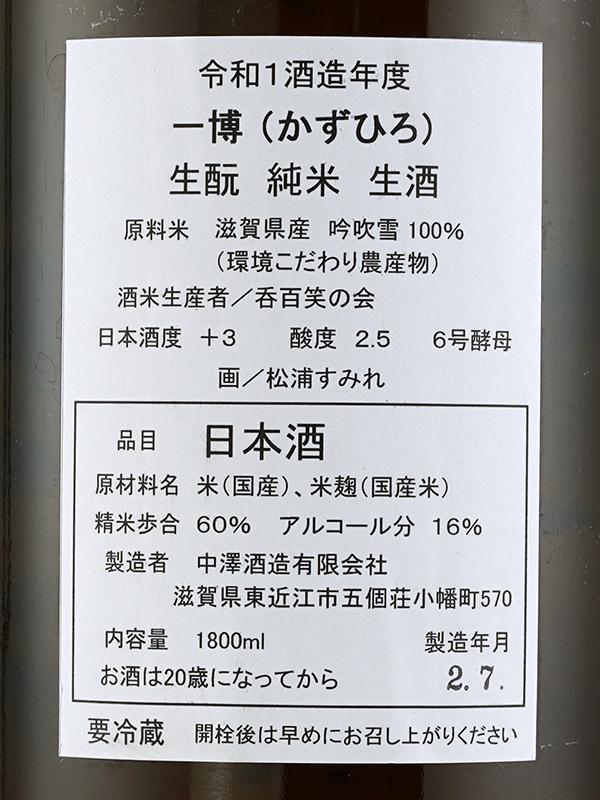 一博 生もと純米 生酒 1800ml ※クール便推奨
