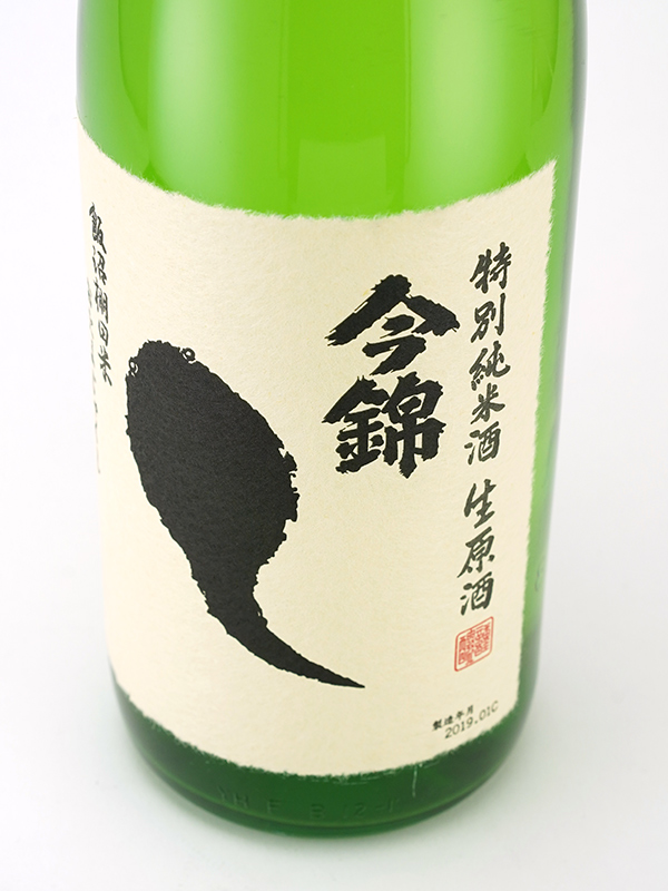 今錦 特別純米 おたまじゃくし 生原酒 R1BY(2019) 1800ml ※クール便推奨
