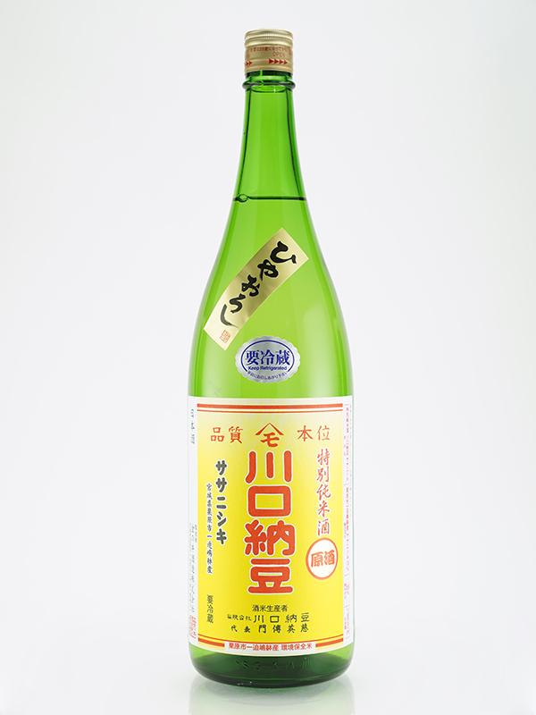 綿屋 特別純米 川口納豆 ササニシキ 原酒 ひやおろし 1800ml