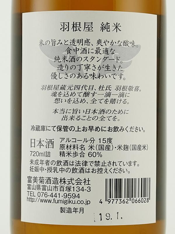 羽根屋 純米 720ml