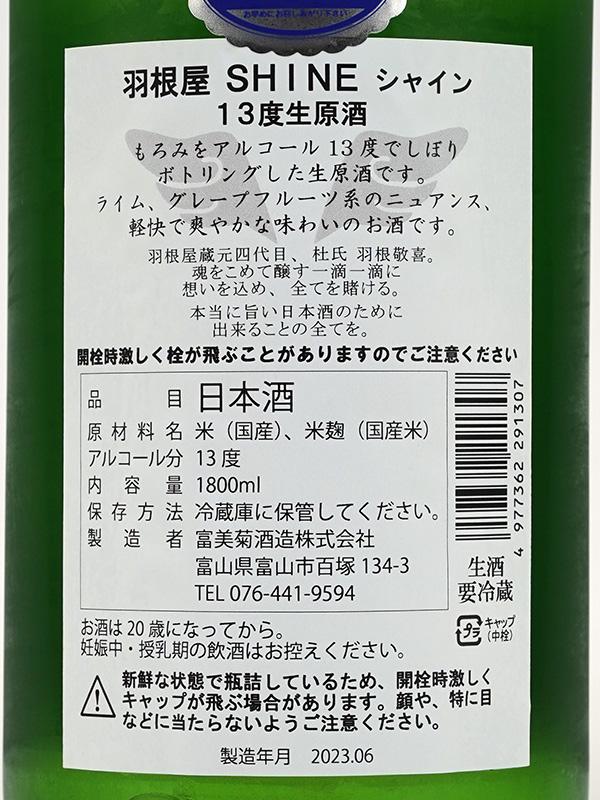 羽根屋 SHINE シャイン 生原酒 1800ml ※クール便推奨