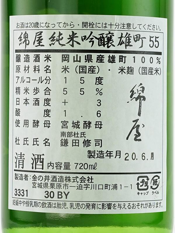 綿屋 純米吟醸 雄町55 720ml ※クール便推奨