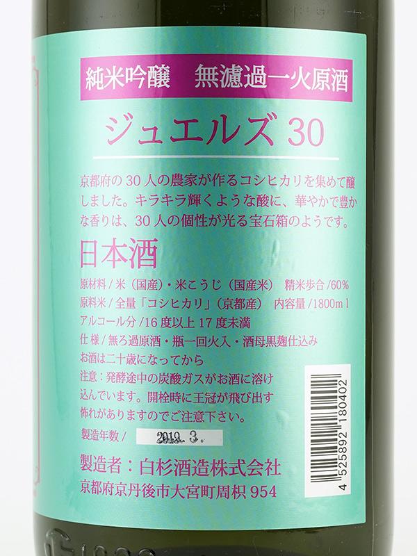 白木久 純米吟醸 原酒 jewels 30 (ジュエルズ) 1800ml