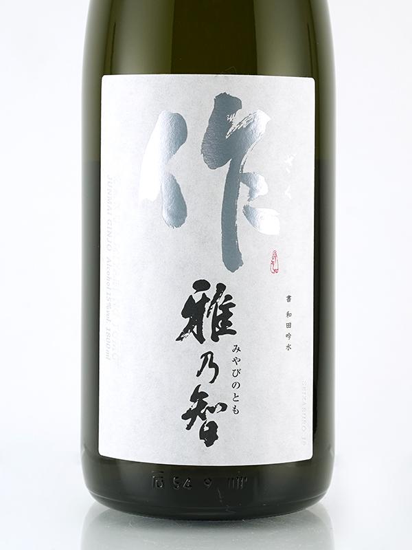 作 純米吟醸 雅乃智 兵庫・愛山 1800ml ※クール便推奨