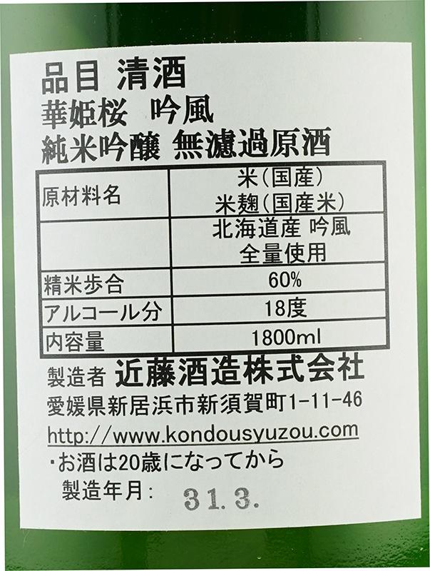華姫桜 純米吟醸 生原酒 吟風 1800ml ※クール便推奨