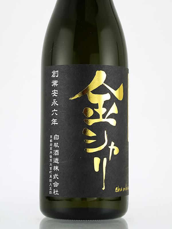 金シャリ 純米大吟醸 原酒 720ml ※クール便推奨