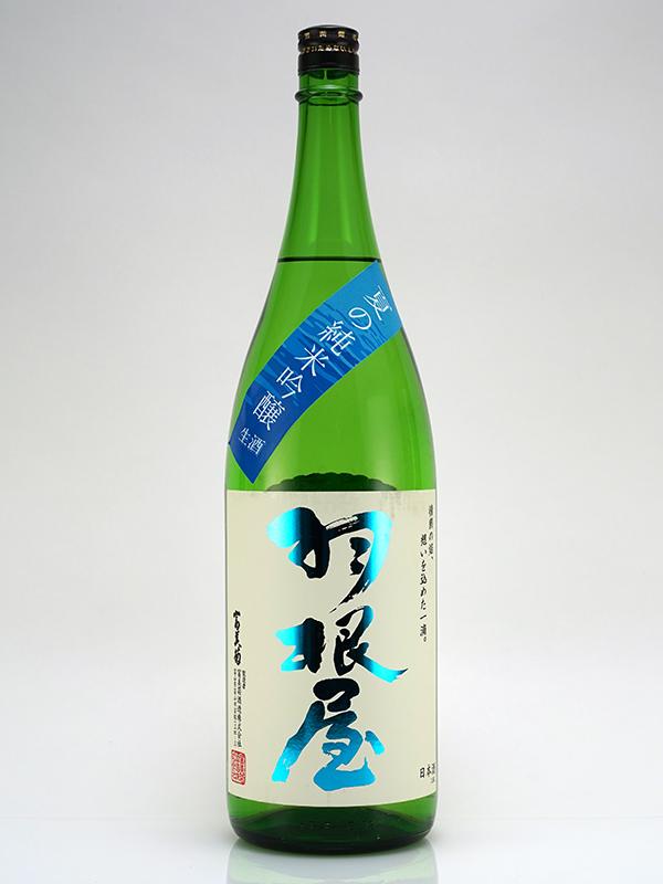 羽根屋 夏の純米吟醸 生酒 1800ml ※クール便推奨