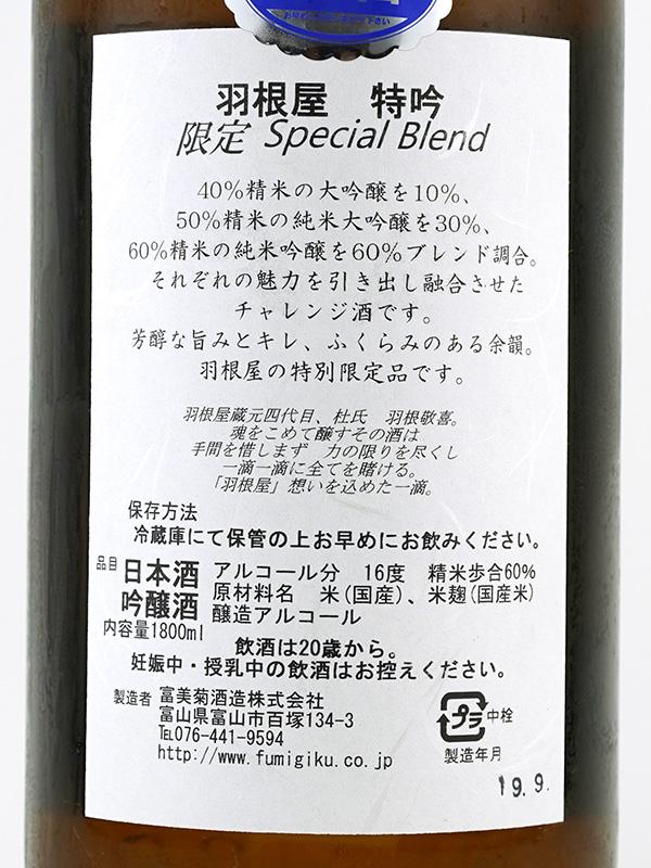 羽根屋 特吟 Special Blend 生酒 1800ml ※クール便推奨