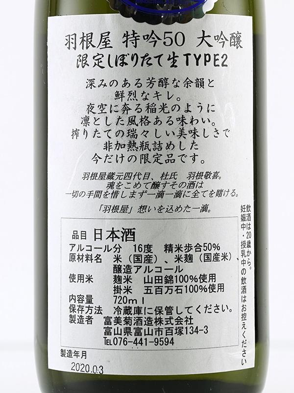 羽根屋 特吟 大吟醸 しぼりたて 生酒 TYPE2 720ml ※クール便推奨