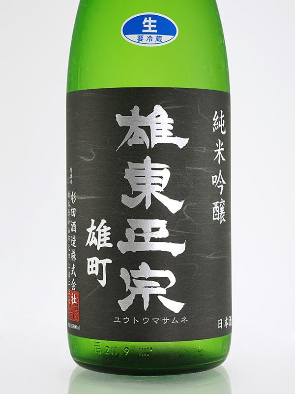 雄東正宗 生もと 純米吟醸 雄町 生酒 1800ml ※クール便推奨