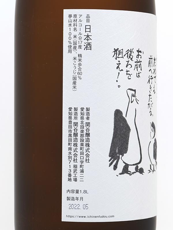 一念不動 特別純米 夢山水 1800ml