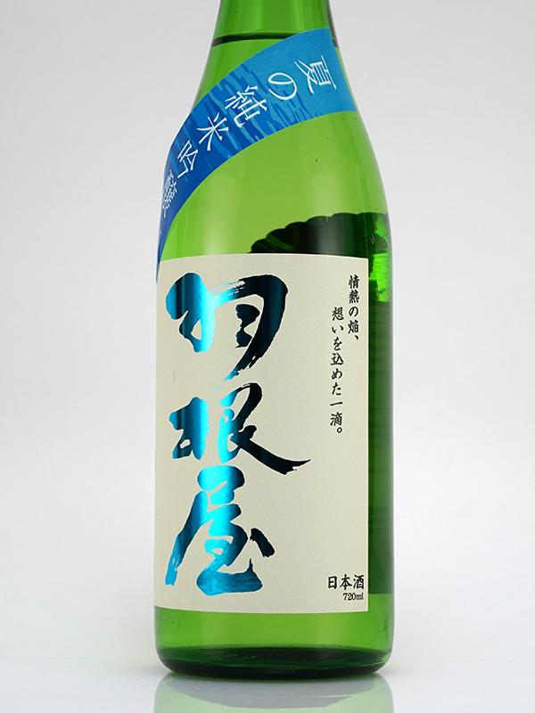 羽根屋 夏の純米吟醸 生酒 720ml ※クール便推奨