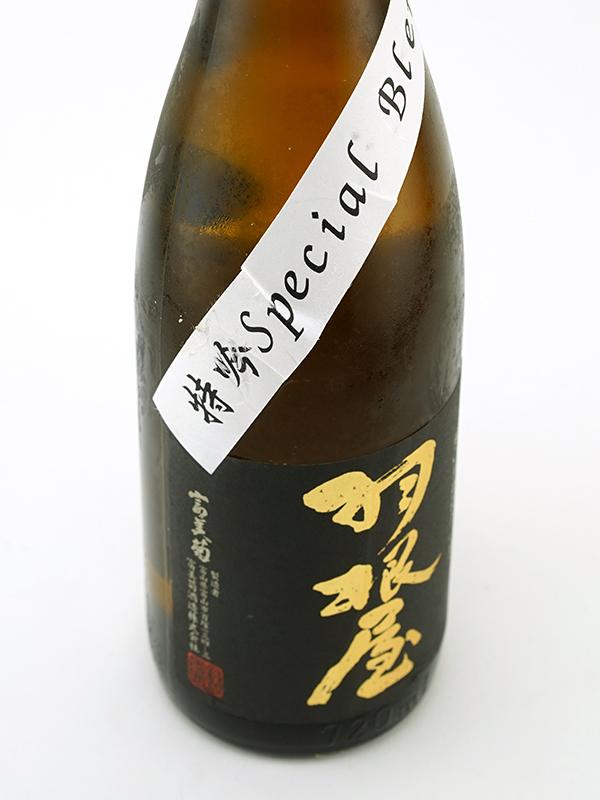 羽根屋 特吟 Special Blend 生酒 720ml ※クール便推奨