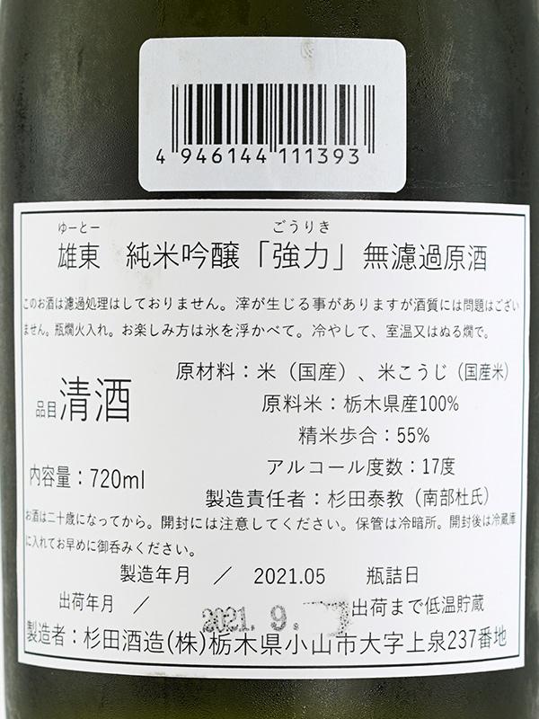 雄東 純米吟醸 原酒 強力 720ml