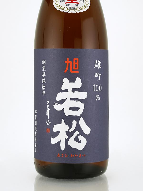 旭若松 純米 生原酒 雄町100% R2BY 茶ビン(B) 1800ml