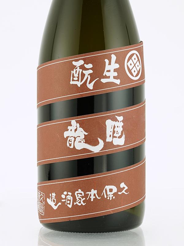 睡龍 生もと純米 原酒 生詰 500ml