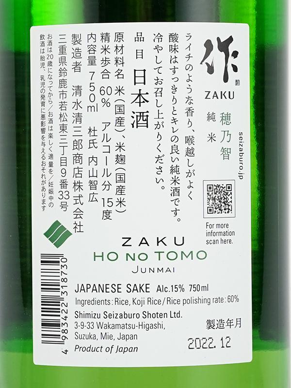 作 純米 穂乃智 720ml
