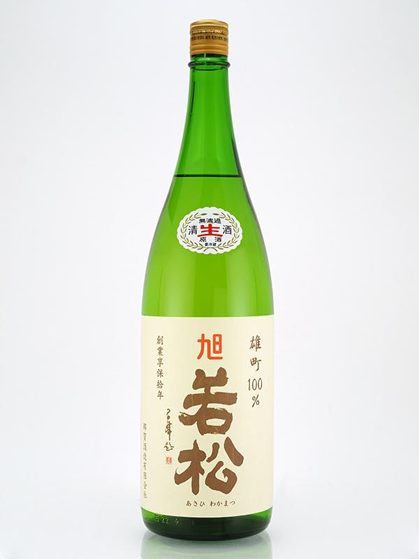 旭若松 純米 生原酒 雄町100% R2BY 緑ビン(G) 1800ml
