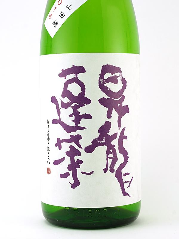 昇龍蓬莱 生もと 純米大吟醸 1800ml