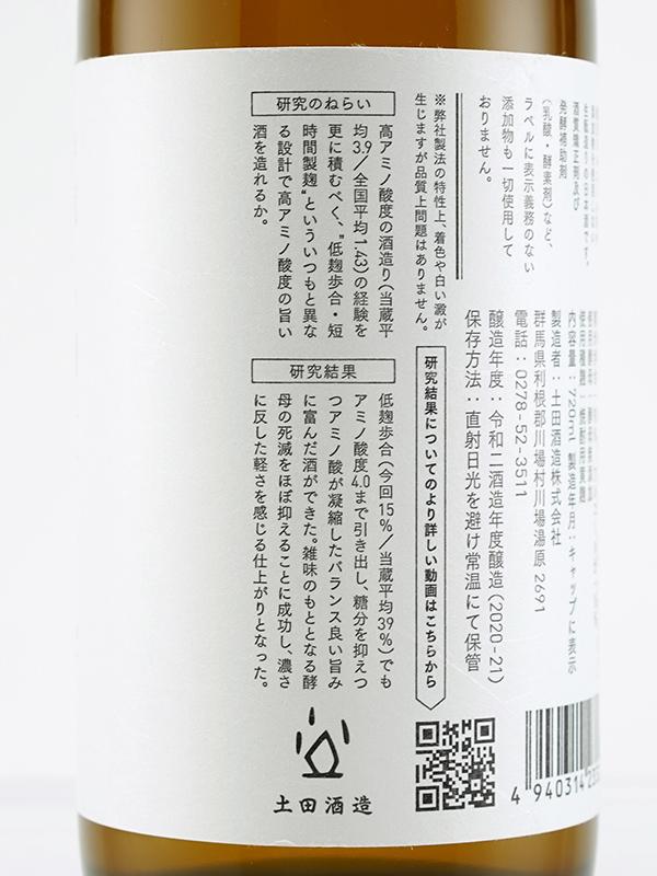 土田 研究醸造 Data.15 720ml