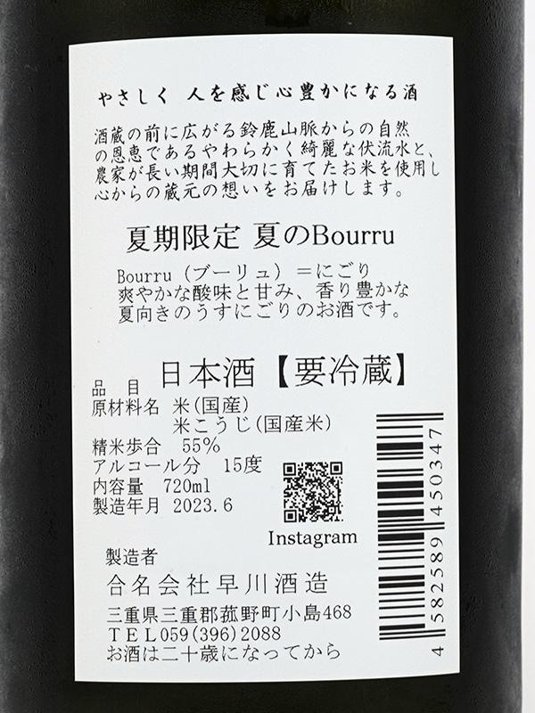 早春 特別純米 夏のbourru(ブーリュ) 720ml ※クール便推奨