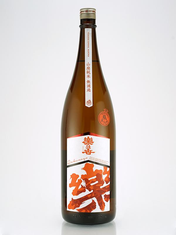 楽の世 山廃 純米酒 瓶火入 1800ml