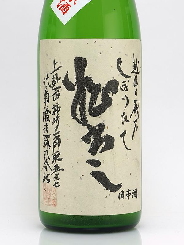 吟田川 本醸造 生原酒 しぼりたて蔵出し 1800ml ※クール便推奨