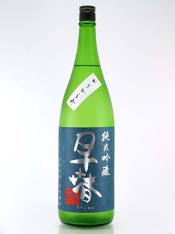 早春 純米吟醸 生酒 おりがらみ 1800ml ※クール便推奨