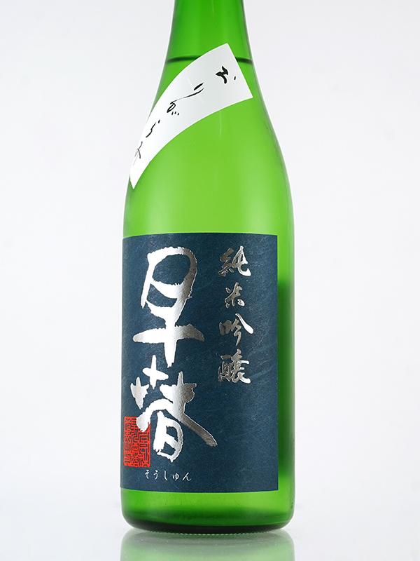 早春 純米吟醸 生酒 おりがらみ 720ml ※クール便推奨