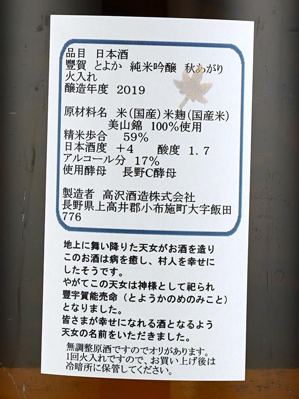 豊賀 純米吟醸 青ラベル 秋あがり 火入 1800ml