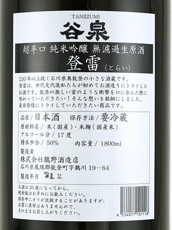 谷泉 純米吟醸 生原酒 登雷 とらい 超辛口 +21 娘Version 1800ml ※クール便推奨