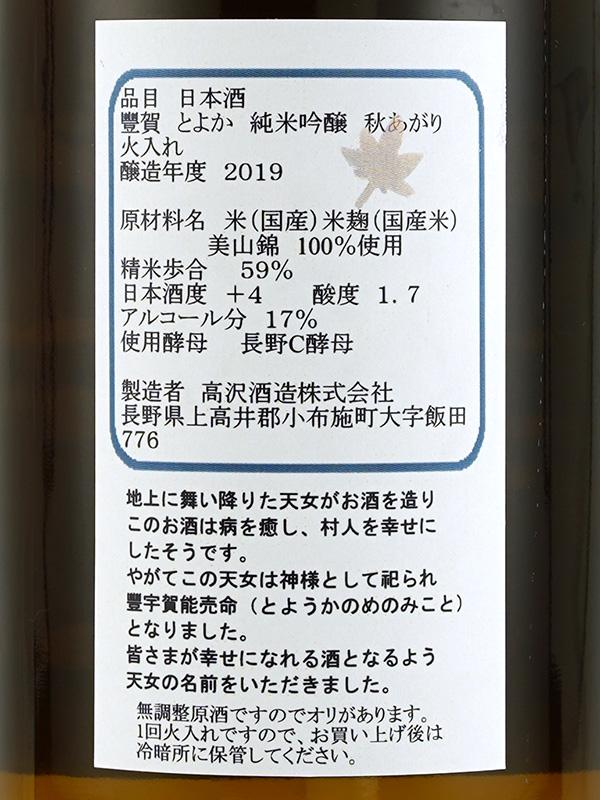 豊賀 純米吟醸 青ラベル 秋あがり 火入 720ml