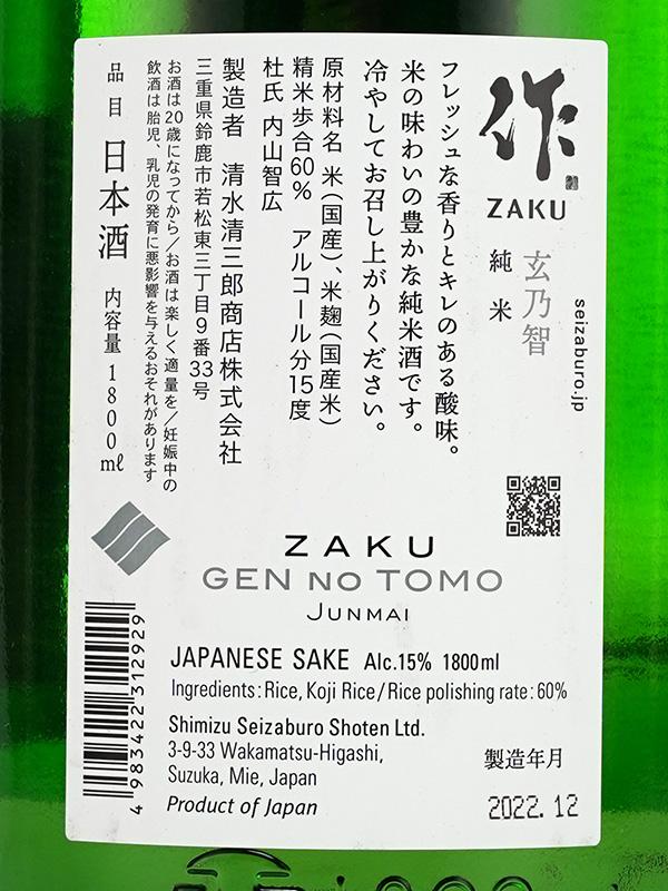 作 純米 玄乃智 1800ml