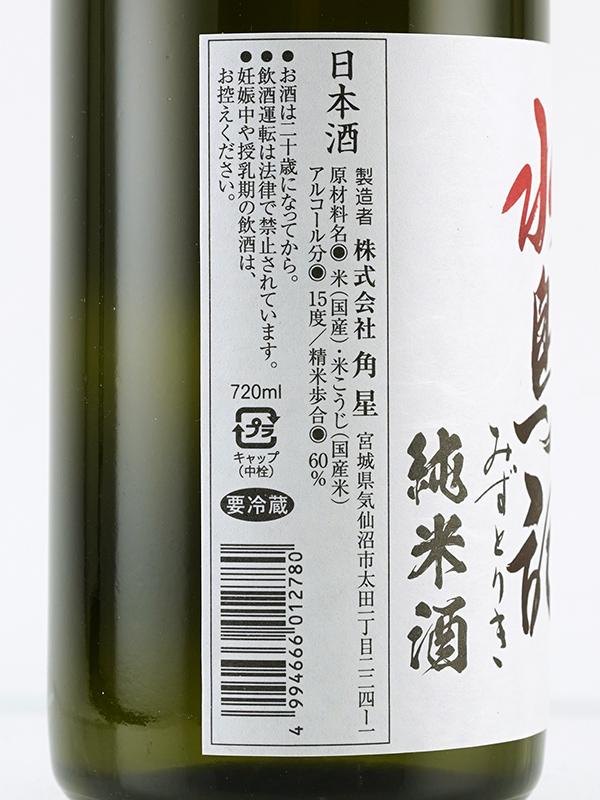 水鳥記 純米 超辛口 720ml ※クール便推奨