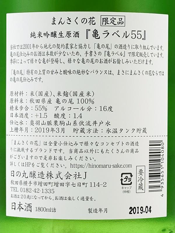 まんさくの花 純米吟醸 生原酒 亀ラベル 1800ml ※クール便推奨