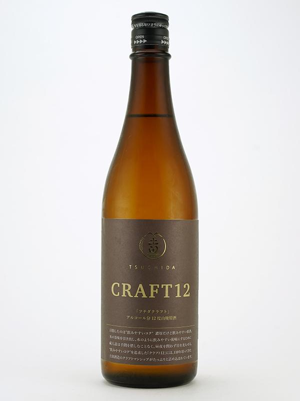 土田 山廃原酒 CRAFT12 720ml