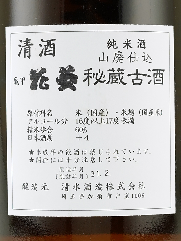 亀甲花菱 山廃仕込 純米5年古酒 720ml