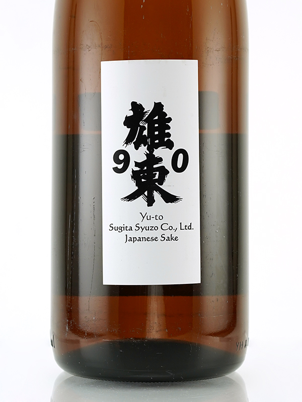 雄東 生もと 純米 生原酒 山田錦 90 1800ml ※クール便推奨