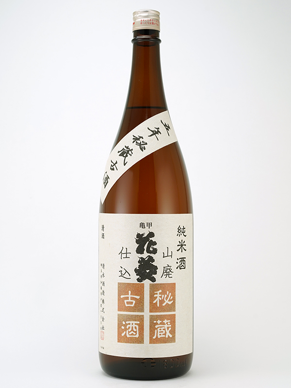 亀甲花菱 山廃仕込 純米5年古酒 1800ml