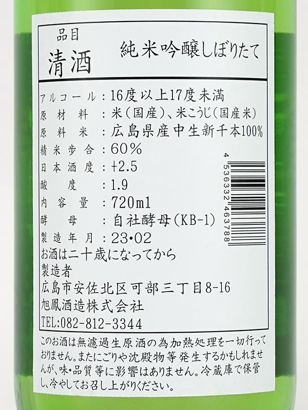 旭鳳 純米吟醸 生原酒 しぼりたて 720ml ※クール便推奨