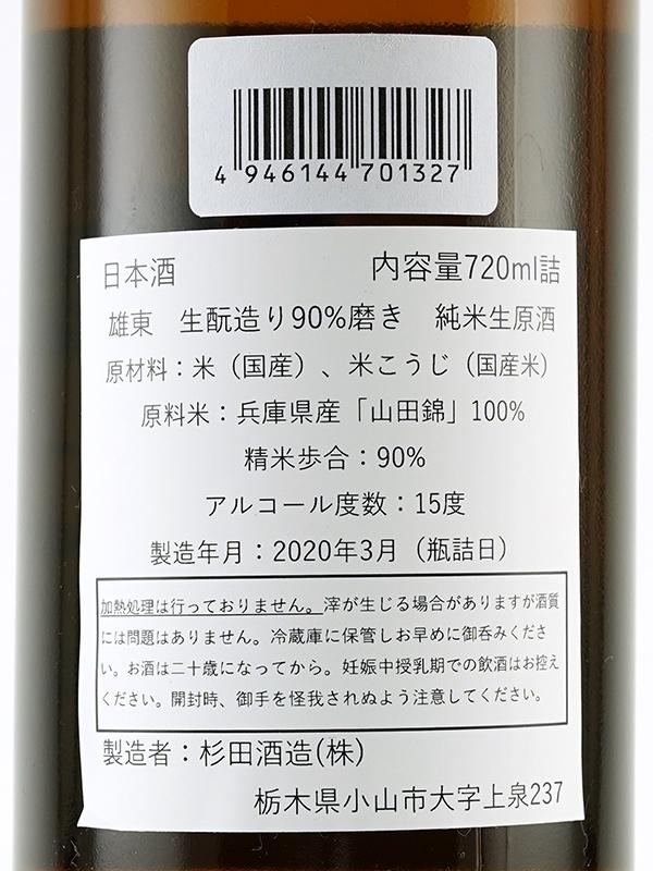 雄東 生もと 純米 生原酒 山田錦 90 720ml ※クール便推奨