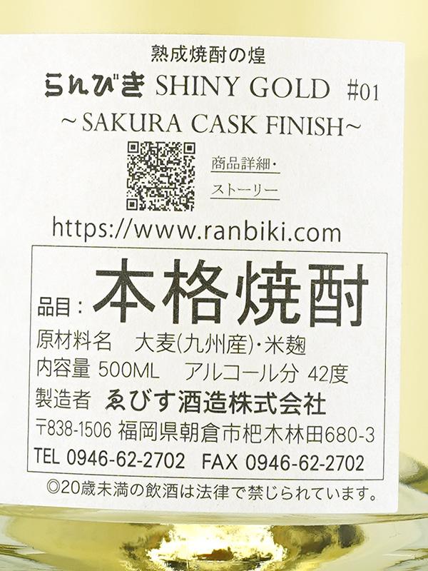 らんびき SHINY GOLD #01 SAKURA CASK FINISH 500ml