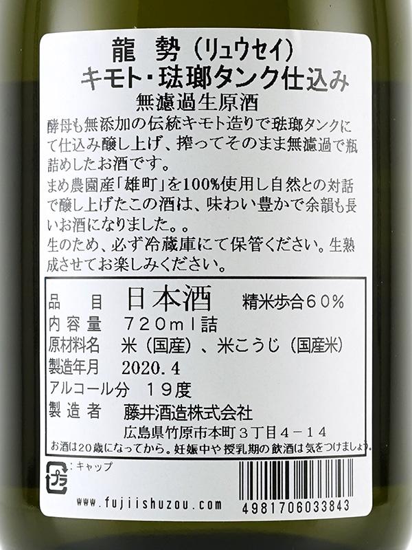 龍勢 生もと 純米 生原酒 雄町 琺瑯タンク仕込 720ml ※クール便推奨