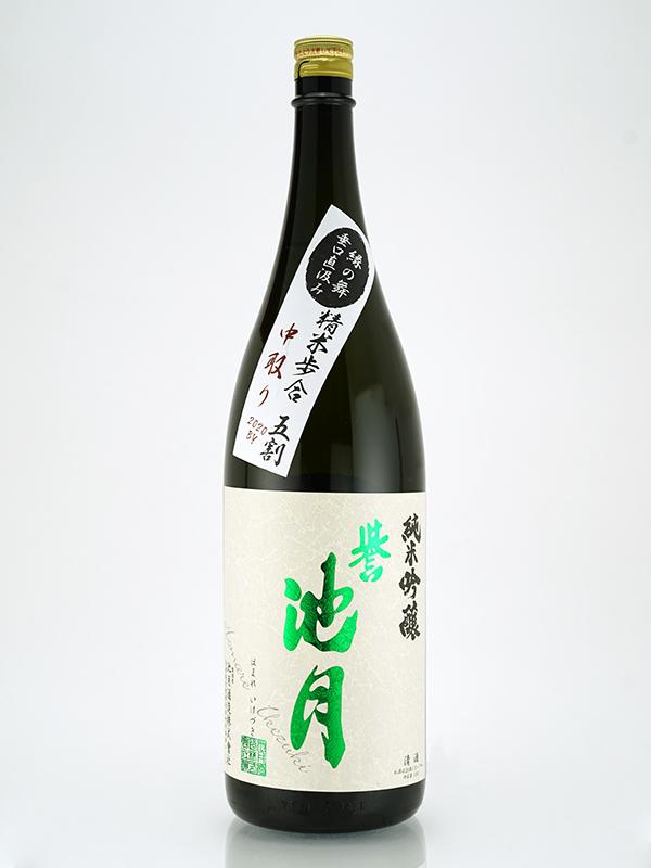 誉池月 純米吟醸 生原酒 縁の舞 直汲み 1800ml ※クール便推奨